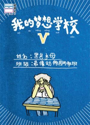 我的梦想学校V