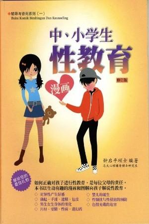 中小学生性教育漫画(新版)