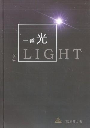 一道光:科学与哲学的思考
