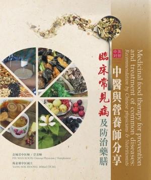 中医与营养师分享:临床常见病及防治药膳