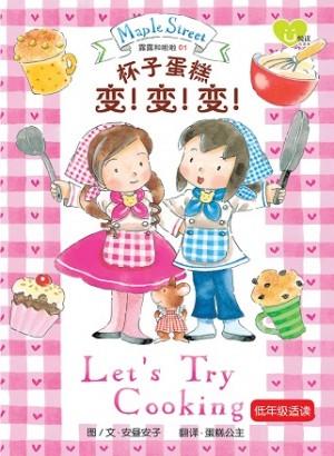 露露和啦啦:杯子蛋糕变!变!变!