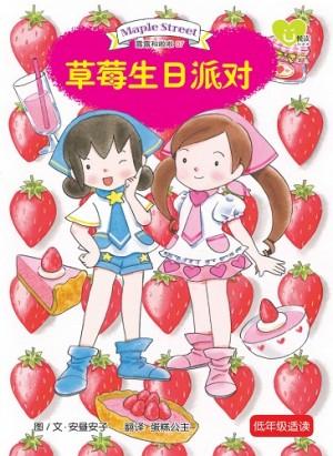 露露和啦啦:草莓生日派对
