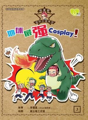 胡童鞋迷你小说:地球最强Cosplay!