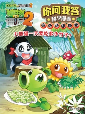 植物大战僵尸2-大熊猫一天要吃多少竹子?