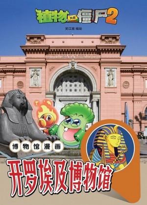 植物大战僵尸2·博物馆漫画:开罗埃及博物馆
