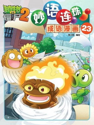 妙语连珠成语漫画23