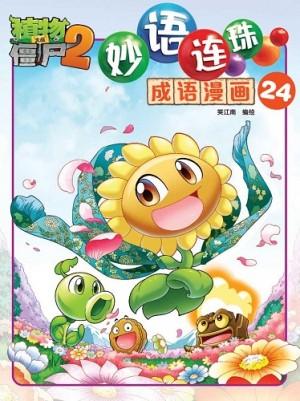 妙语连珠成语漫画24