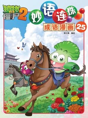 妙语连珠成语漫画25