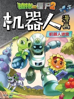 植物大战僵尸2·机器人漫画:机器人迷宫