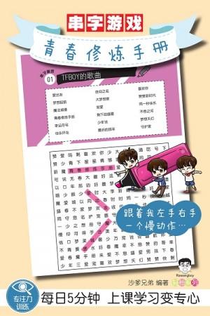 串字游戏:青春修炼手册