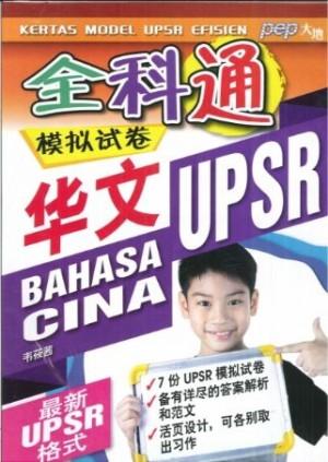 UPSR全科通模拟试卷华文