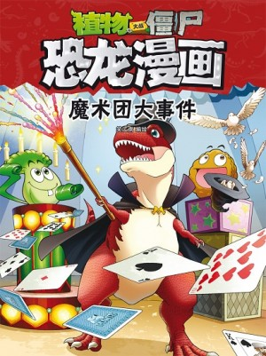 植物大战僵尸2·恐龙漫画:魔术团大事件