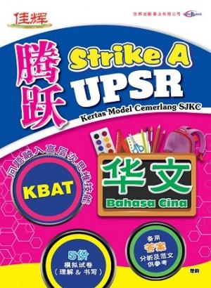 UPSR腾跃试卷华文