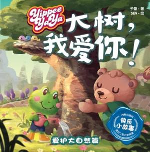 Yippee Yaya:大树,我爱你!(爱护大自然篇)