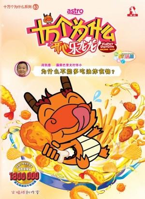 十万个为什么 开心乐龙龙-为什么不能多吃油炸食物?