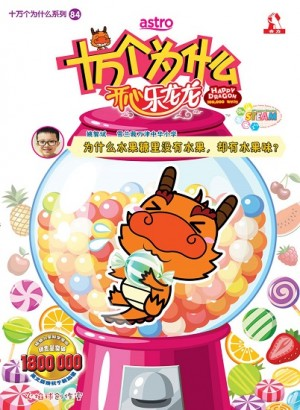十万个为什么 开心乐龙龙-为什么水果糖里没有水果,却有水果味?