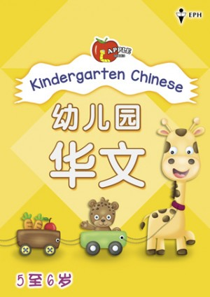 Apple Kindergarten Chinese