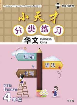 四年级小天才分类练习华文