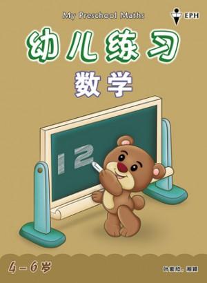 幼儿练习数学