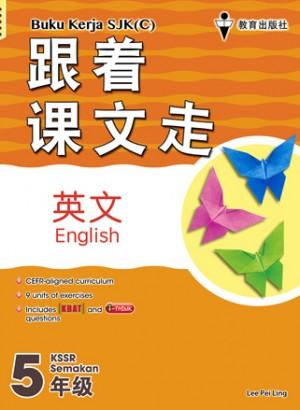 五年级跟着课文走英文