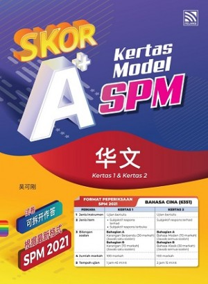 SKOR A+ KERTAS MODEL SPM BAHASA CINA