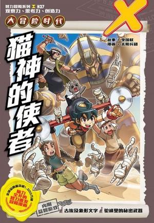 X探险特工队 大冒险时代: 猫神的使者