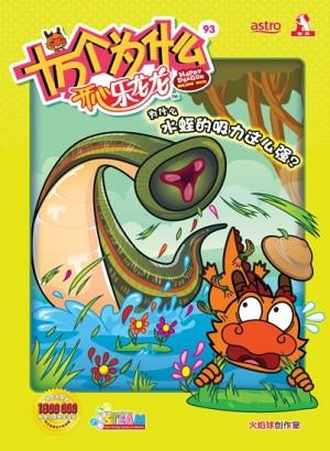 十万个为什么 开心乐龙龙-为什么水蛭的吸力这么强?