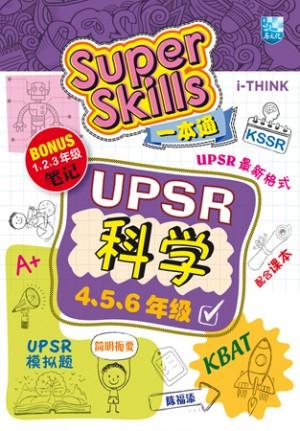 UPSR Super Skills 一本通科学