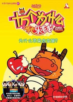 开心乐龙龙-为什么苹果会变黑?