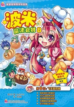 泰国波米魔法食材8:飞天面包贼