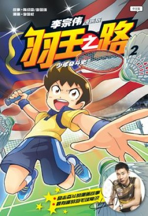 羽王之路 02:少年奋斗史