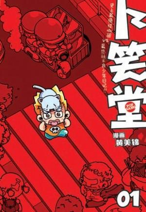卜笑堂 01 - 史上最强怪咖团 VS 最悲壮不良少年日记