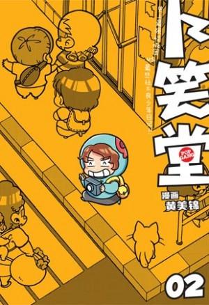 卜笑堂 02 - 史上最强怪咖团 VS 最悲壮不良少年日记