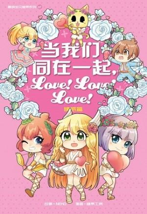 情感篇:当我们同在一起,LOVE! LOVE!LOVE!