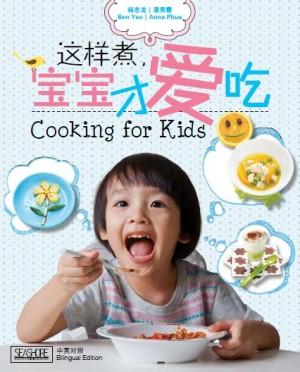 这样煮,宝宝才爱吃 Cooking for Kids