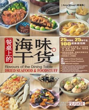 餐桌上的海味。干货Your Guide to Seafood & Dried Foodstuff
