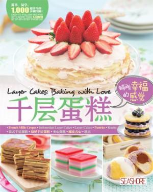 千层蛋糕:铺陈幸福的感觉