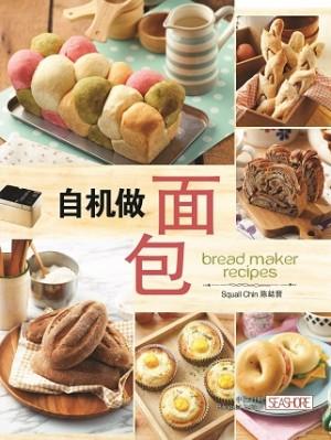 自机做面包