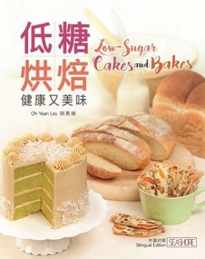 低糖烘焙:健康又美味