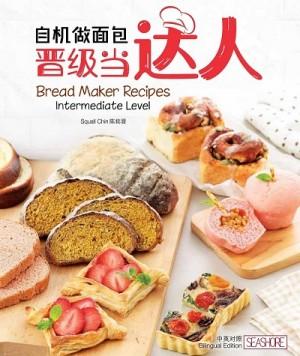 自机做面包:晋级当达人