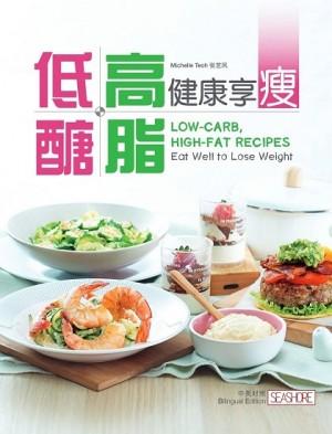 低醣高脂,健康享瘦