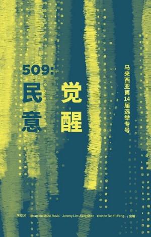 509:民意觉醒——马来西亚第14届选举专号