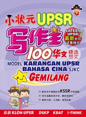 UPSR写作王100篇精选范文华文 < UPSR100 Model Karangan UPSR  Bahasa Cina >