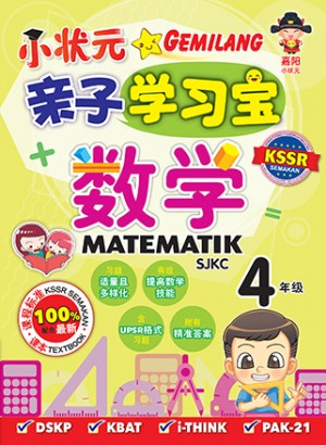 四年级 亲子学习宝 数学 < Primary 4 Qin Zi Xue Xi Bao SJK Matematik  >