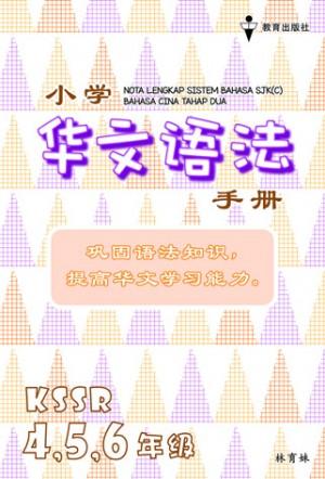 小学华文语法手册 < Nota Lengkap Sistem Bahasa Cina Tahap 2 >
