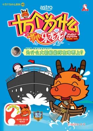 十万个为什么 开心乐龙龙-为什么大轮船能浮在海面上?