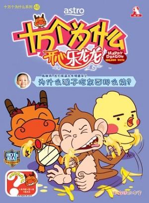 十万个为什么 开心乐龙龙-为什么猴子吃东西那么快?