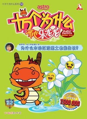 十万个为什么 开心乐龙龙-为什么水仙花没泥土也能生长?
