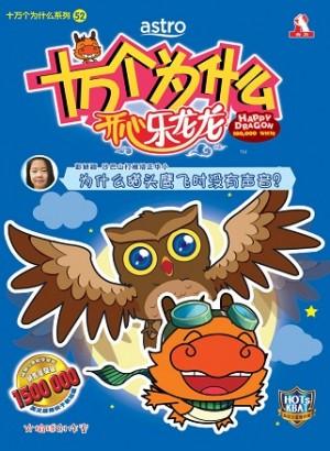 十万个为什么 开心乐龙龙-为什么猫头鹰飞时没有声音?