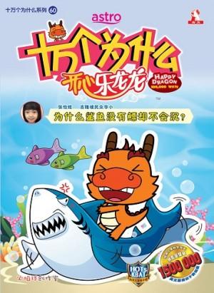 十万个为什么 开心乐龙龙-为什么鲨鱼没有鳔却不会沉?